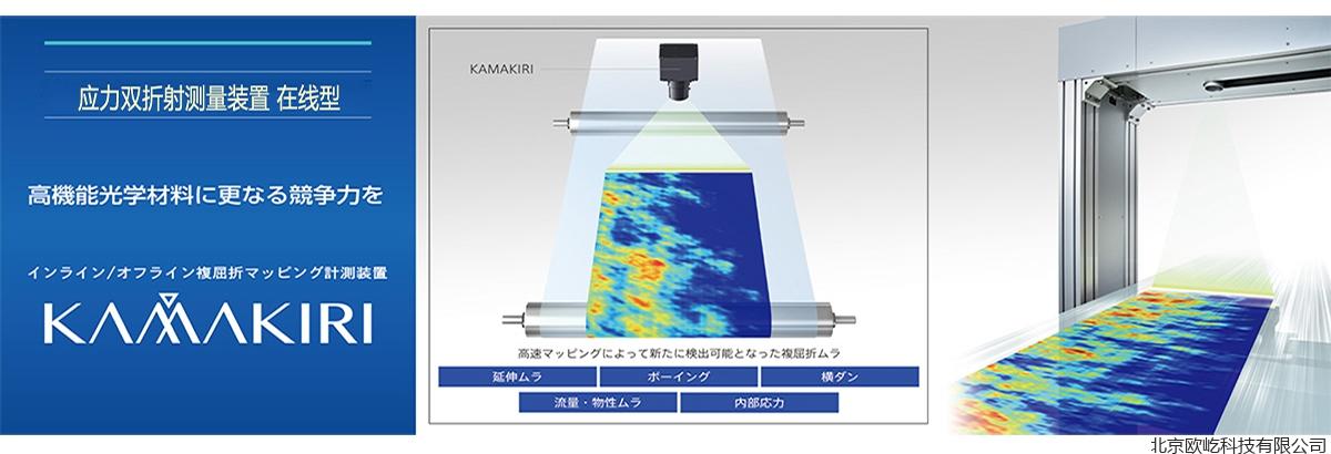 在线型应力双折射测量系统